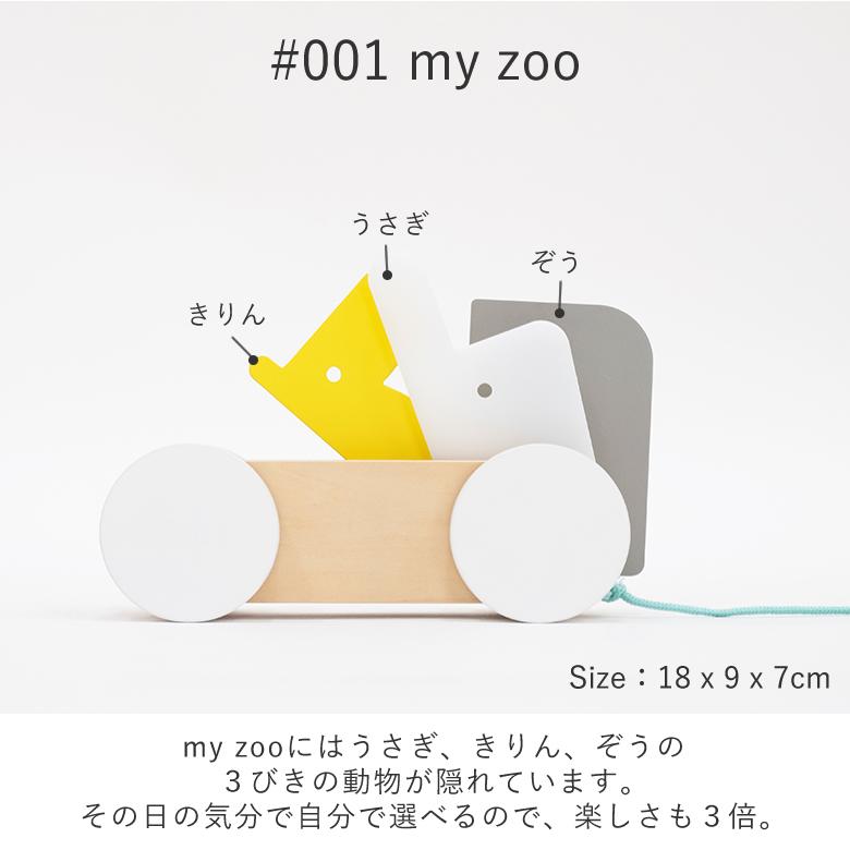 #001 my zoo