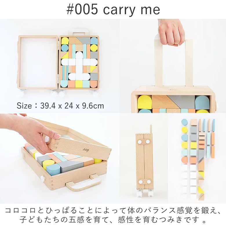 #005 carry me
