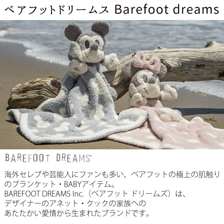 ベアフットドリームス Barefoot dreams