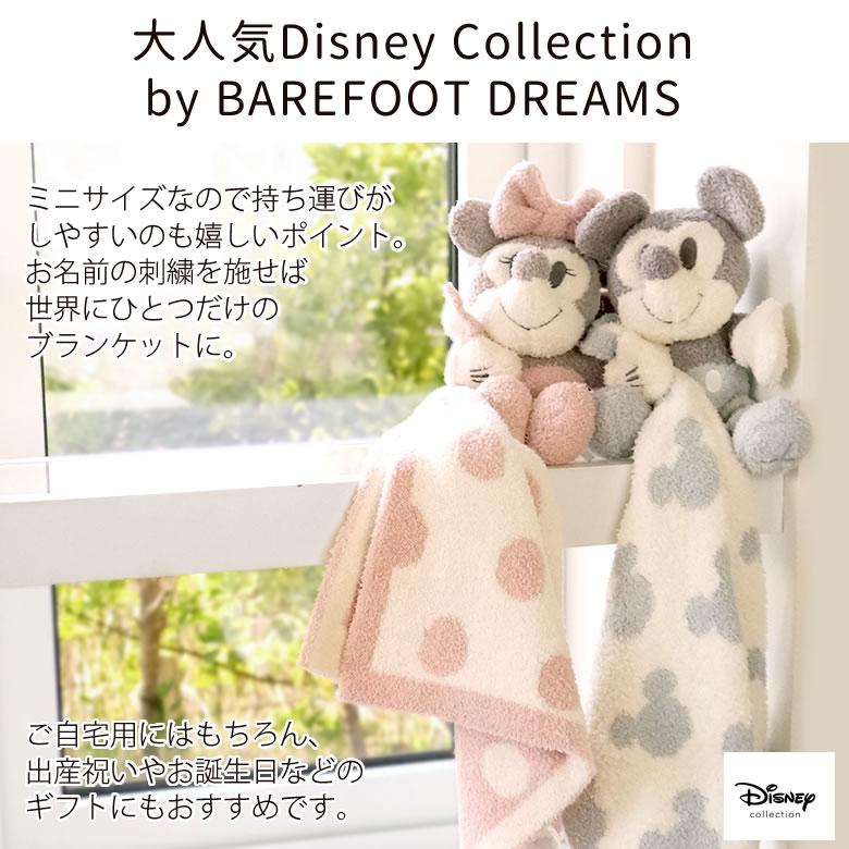 大人気Disney Collection by BAREFOOT DREAMS