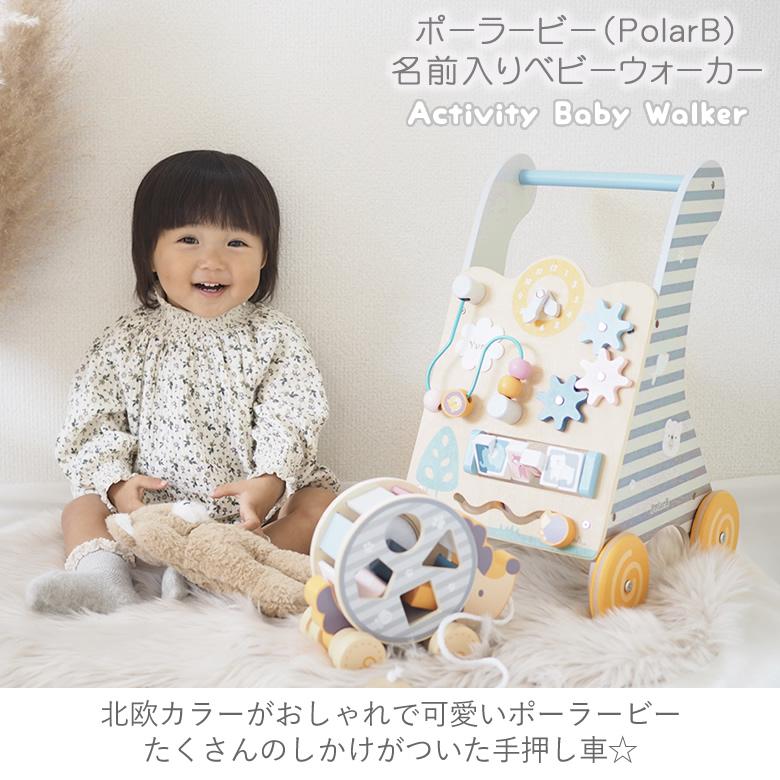 【出産祝い1歳誕生日】ポーラービー(PolarB)名前入りベビーウォーカー