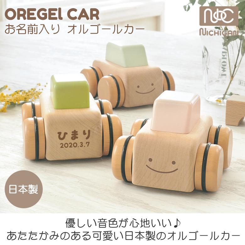 【名入れ 知育玩具】お名前入りオルゴールカー