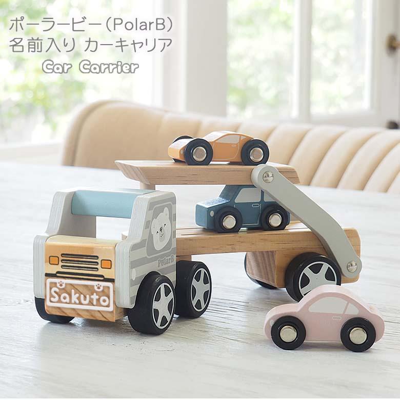 【出産祝い 1歳誕生日】ポーラービー(PolarB)名前入りカーキャリア