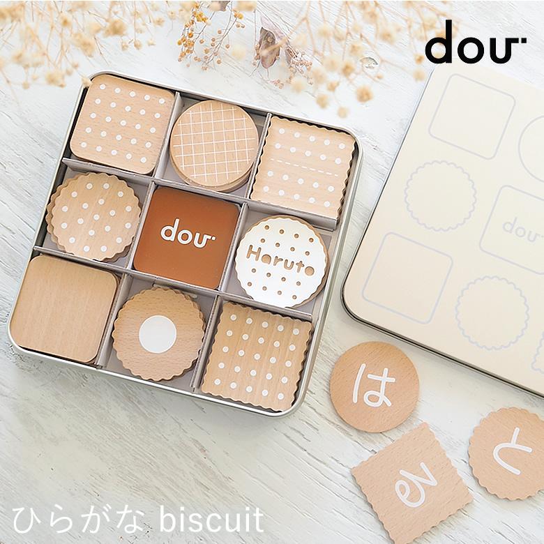 【名入れ 知育玩具】ひらがなビスケット Hiragana biscuit dou 2歳 3歳