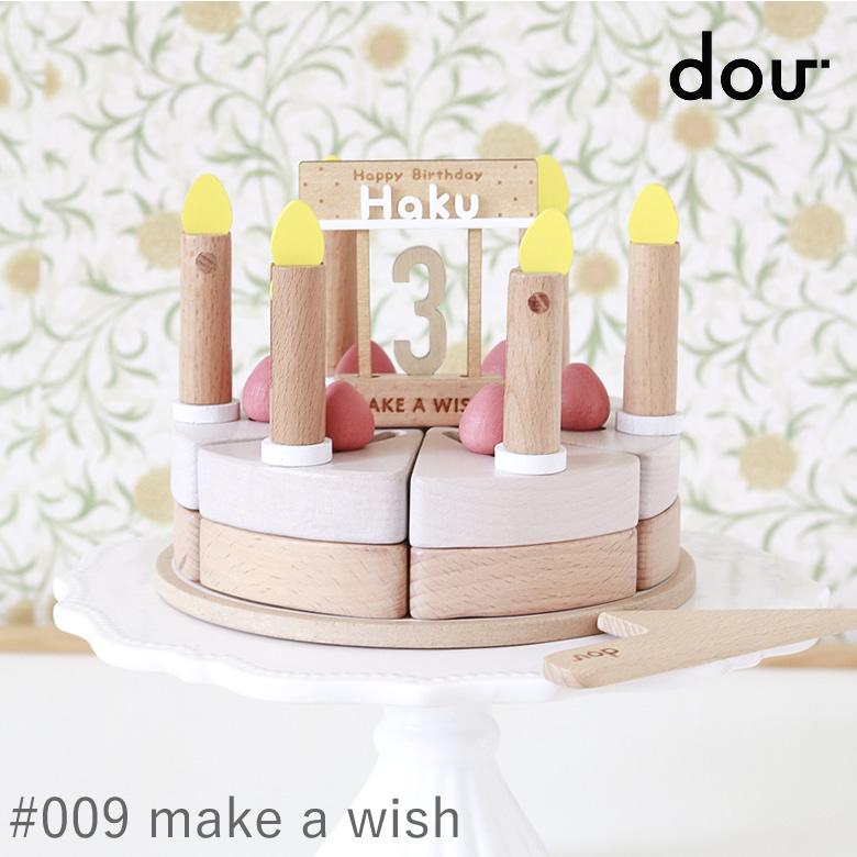 【名入れ 知育玩具】名前入りメイクアウィッシュmake a wish dou 2歳 3歳