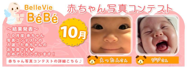 赤ちゃん写真コンテスト