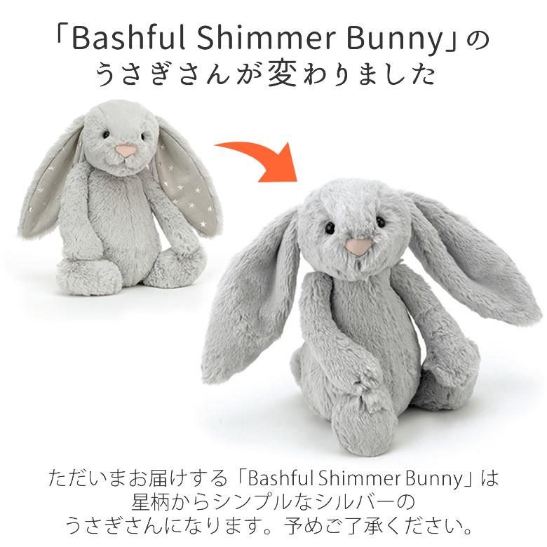 ジェリーキャット+イブル・キルティングマットおむつバスケット Bashful Shimmer Bunny