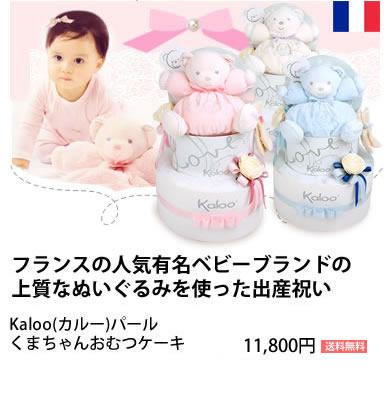 Kaloo(カルー)パールくまちゃんおむつケーキ【正規輸入品】