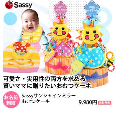 Sassy(サッシー)サンシャインミラーおむつケーキ