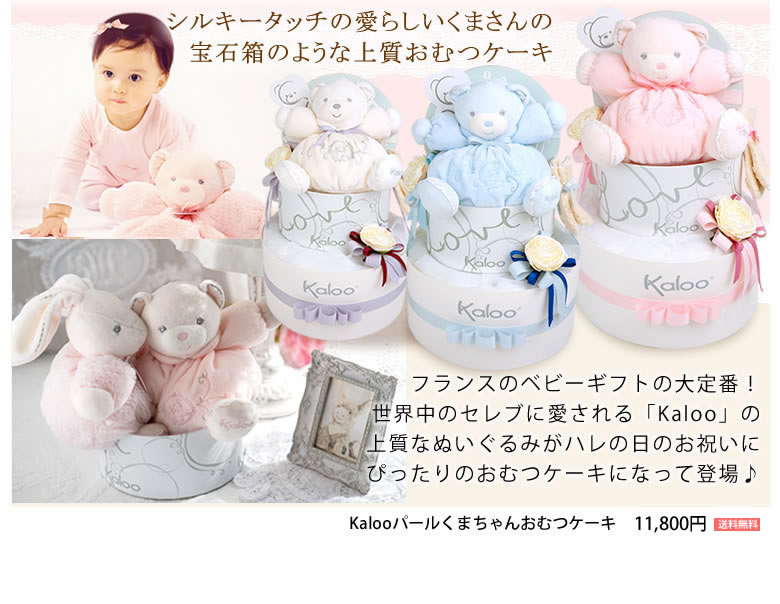 カルーパールくまちゃんおむつケーキ
