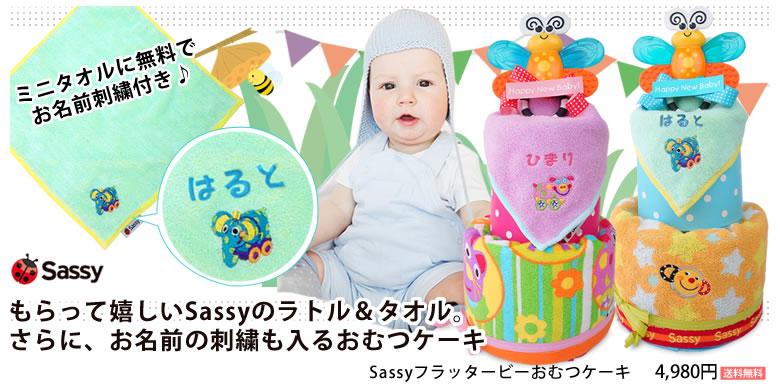 Sassy(サッシー)フラッタービーおむつケーキ