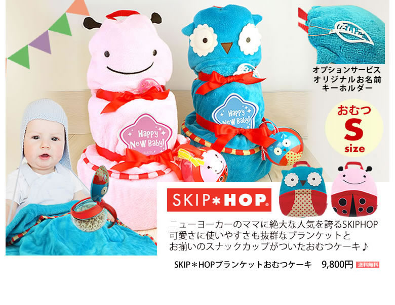 SKIP*HOPブランケットおむつケーキ