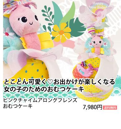 """ピンクチャイムアロングフレンズおむつケーキ"""""""