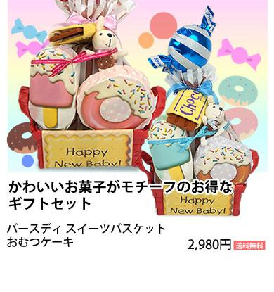 【おむつケーキ】バースディ スイーツバスケットキ