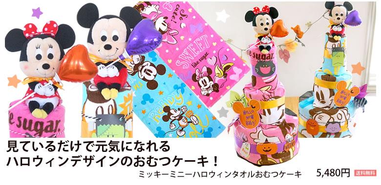 ミッキーミニーディズニーハロウィンタオルおむつケーキ