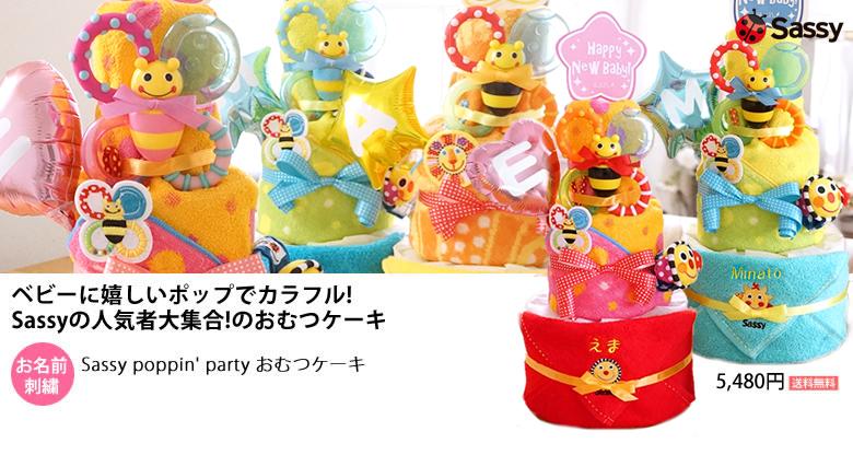 Sassy(サッシー)ポッピンパーティーおむつケーキ