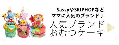 タイプ別おむつケーキ Sassy・SKIPHOP人気ブランド系おむつケーキ