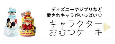 タイプ別おむつケーキ キャラクター系おむつケーキ