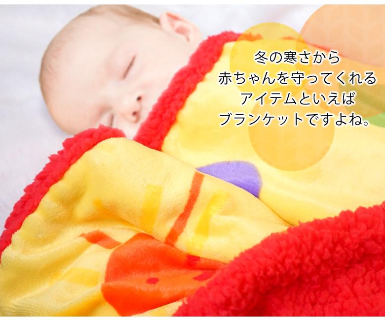 冬の寒さから赤ちゃんを守ってくれるブランケット