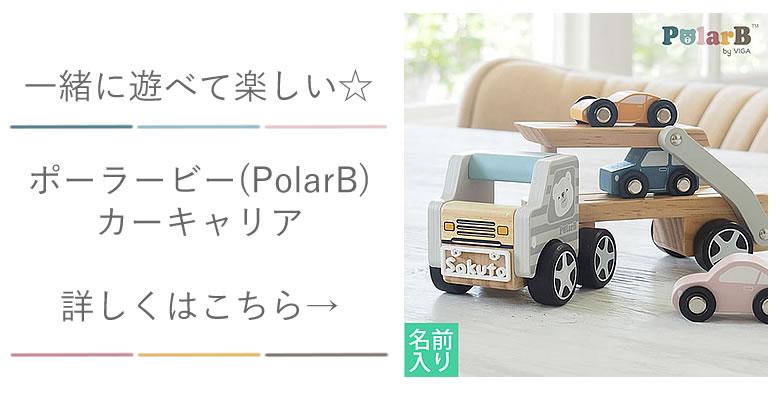 ポーラービー(PolarB)名前入りカーキャリア