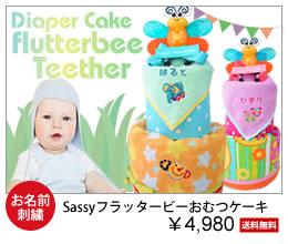 sassyフラッタービーおむつケーキ