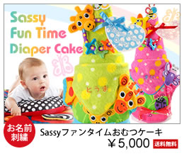 sassyファンタイムおむつケーキ
