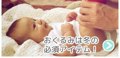 おくるみは冬の必須アイテム!人気の冬素材&贈って喜ばれるプレゼント4選!!