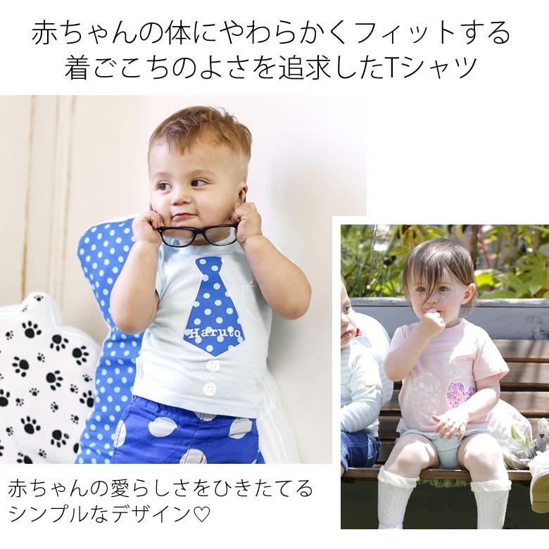 赤ちゃんの体にやわらかくフィットする着心地の良さを追及したTシャツ
