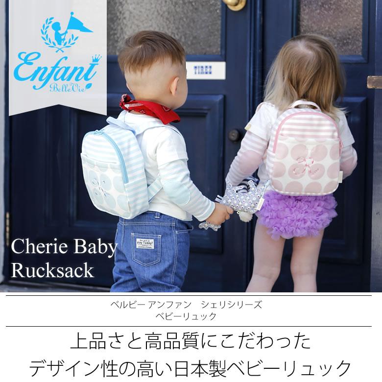 安心安全にこだわり高品質でデザイン性の高い 日本製ベビーリュック