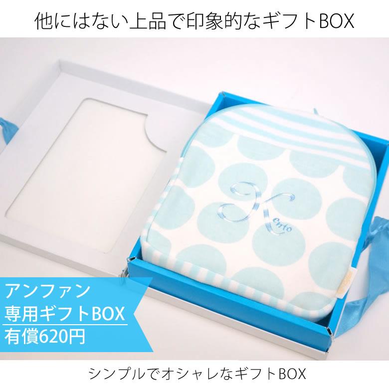 アンファンオリジナルギフトBOXは有償620円