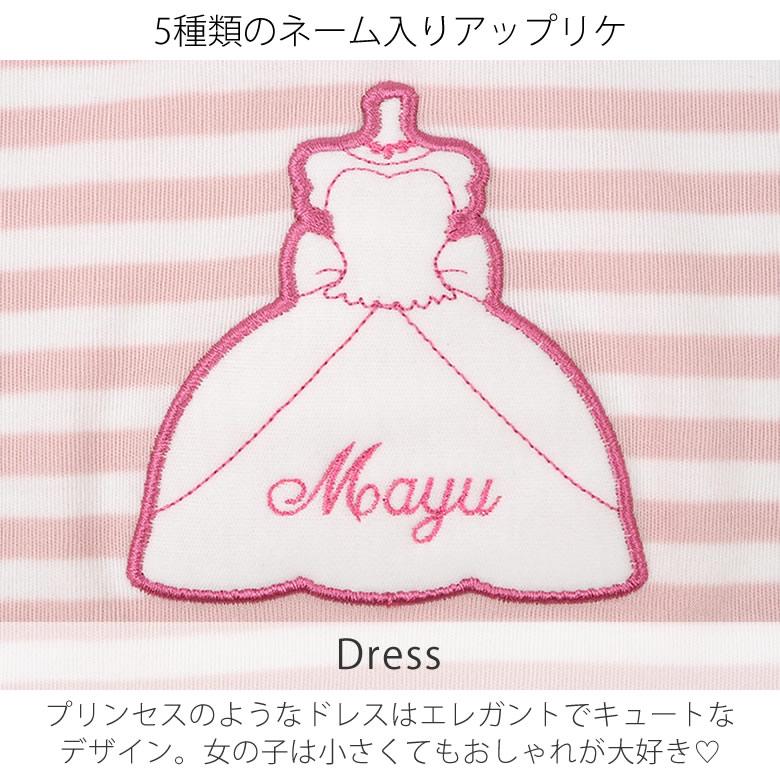 5種類のアップリケ、Dress
