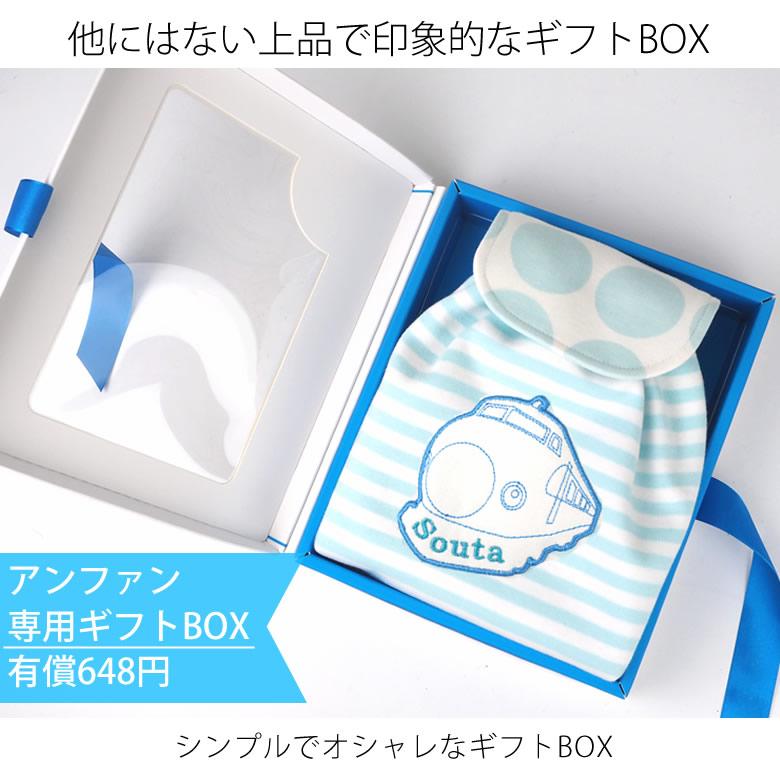 アンファンオリジナルギフトBOXは有償648円