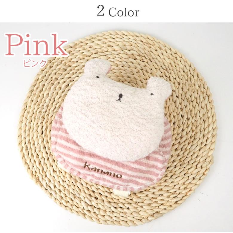 2カラー ピンク