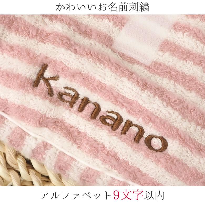 かわいいお名前刺繍