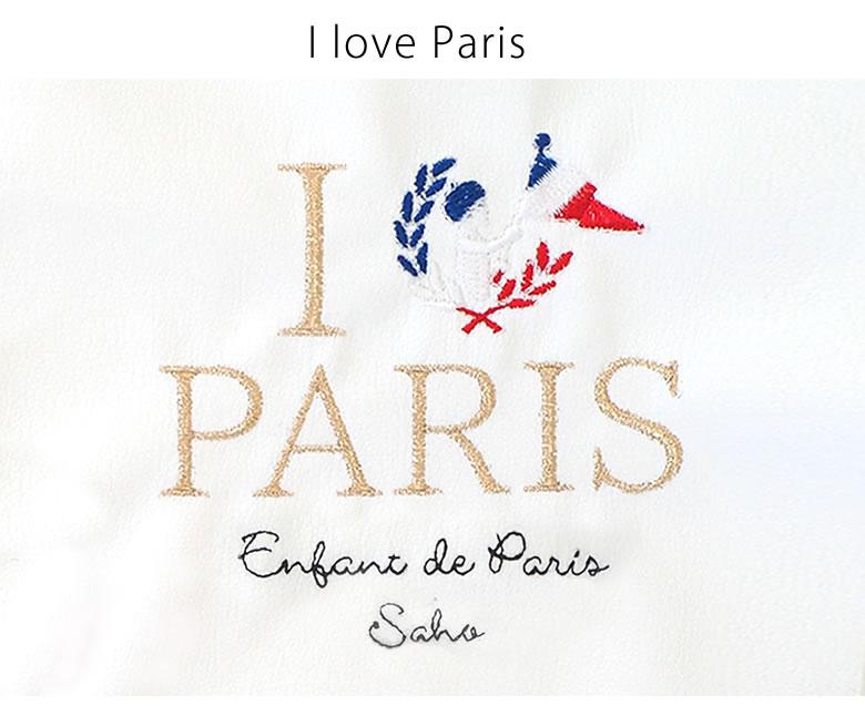 パリをイメージした華やかな名入れ