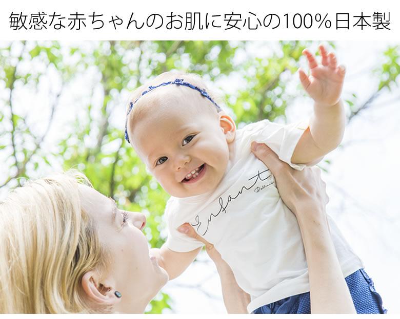 敏感な赤ちゃんのお肌に安心の100%日本製