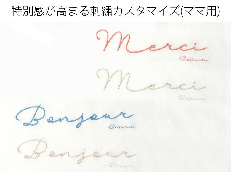 特別感が高まる刺繍カスタマイズ(ママ用)