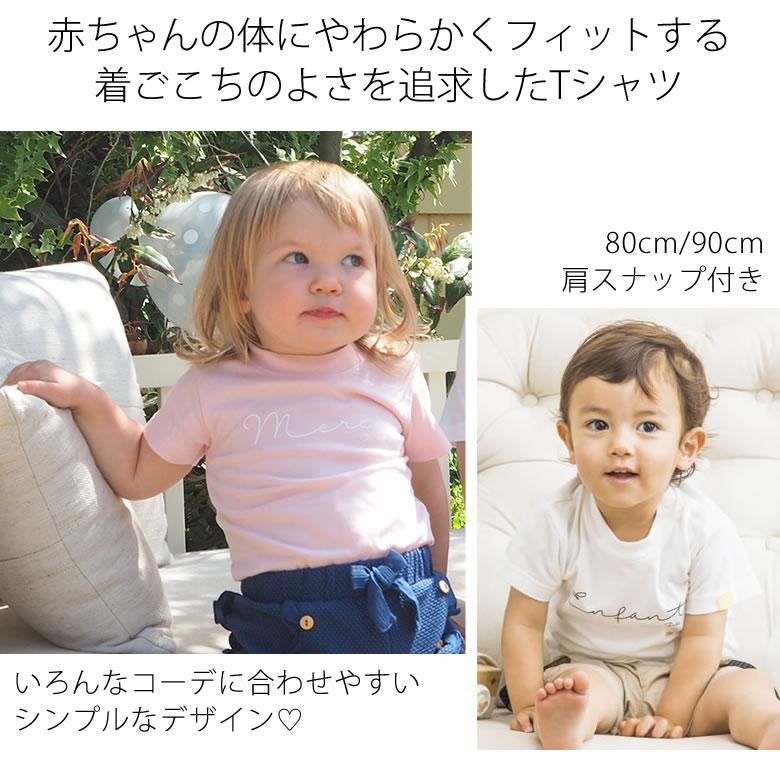 赤ちゃんの体にやわらかくフィットする 着ごこちのよさを追求したTシャツ