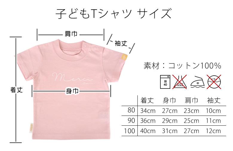子どもTシャツ サイズ