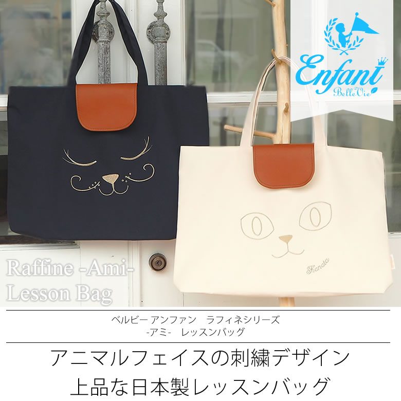 アンファン ラフィネ レッスンバッグ アミ 高品質にこだわったおしゃれな 日本製