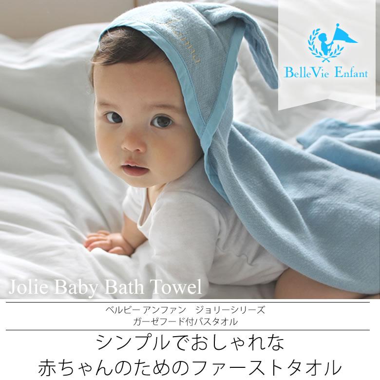 ジョリー ガーゼフード付バスタオル(おくるみ) 赤ちゃんのためのファーストタオル
