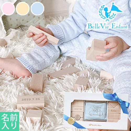 【1歳誕生日 出産祝い 名入れ】はじめてのつみき ナチュールプティ(日本製)ベルビーアンファン