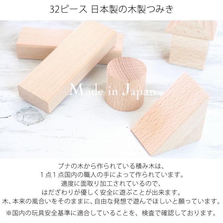 32ピース 日本製の木製つみき