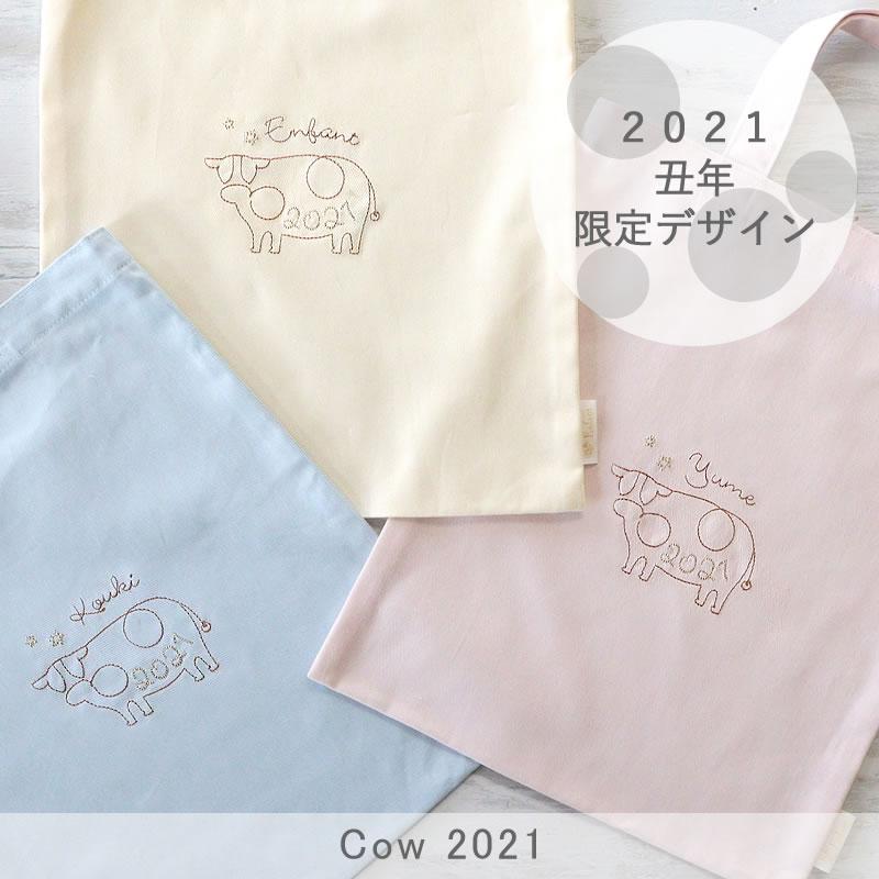 2021年限定COWデザイン