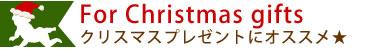 クリスマスプレゼントにオススメ